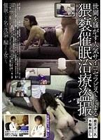 世間を騒がす人気サイコセラピストによる猥褻催眠治療盗撮