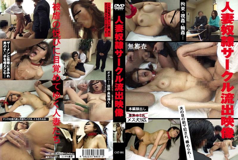 人妻の放尿無料熟女動画像。人妻奴隷サークル流出映像