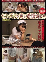 センズリを見る看護婦たち Vol.05