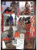 「校内盗撮 女子校生逆レイプ」のパッケージ画像