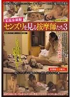 「某温泉旅館 センズリを見る按摩師たち 3」のパッケージ画像