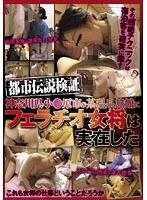 都市伝説検証 神奈川県小●原市の某温泉旅館にフェラチオ女将は実在した