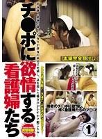 「チ●ポに欲情する看護婦たち 1」のパッケージ画像