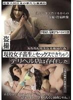 (h_157cat00164)[CAT-164] 盗撮 現役女子校生とセックスできちゃうデリヘル店は存在した ダウンロード