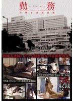 「勤務 淫熟看護婦盗撮」のパッケージ画像