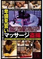 (h_157cat00192)[CAT-192] 卑猥見習いマッサージ盗撮 ダウンロード