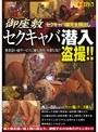 御座敷セクキャバ潜入盗撮!!