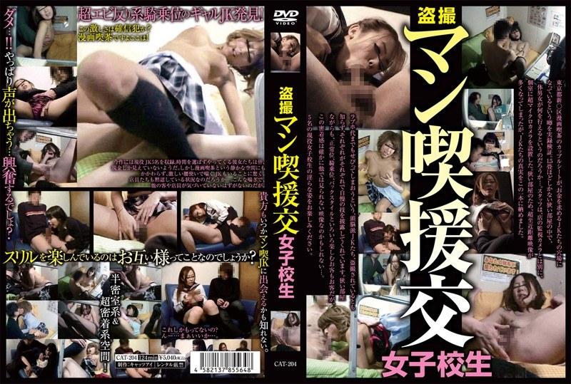 ホテルにて、制服の女子校生の盗撮無料えろ ろり動画像。盗撮 マン喫援交女子校生