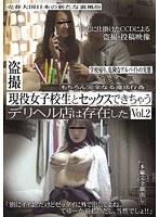(h_157cat00210)[CAT-210] 盗撮 現役女子校生とセックスできちゃうデリヘル店は存在した Vol.2 ダウンロード