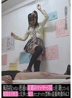 風俗店じゃない普通の足踏みマッサージ店に在籍している現役女子校生に交渉してSEXまでこぎつけた禁断の盗撮映像 Vol.3 ダウンロード