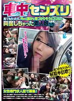 (h_157cat00275)[CAT-275] 車の中でセンズリ見てもらったら、外から誰かに見つかりそうなスリルに興奮しちゃった素人娘たち ダウンロード