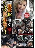 「東京地下違法風俗 現役JKが働く噂のCARピンサロ! 3」のパッケージ画像