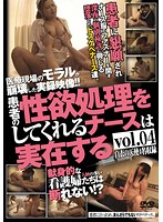 患者の性欲処理をしてくれるナースは実在する vol.04 ダウンロード