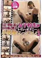 (h_157cat00302)[CAT-302] 土足で便座に座るお行儀の悪い女子校生がトイレでオナニーして小便漏らしっぱなし! 2 ダウンロード
