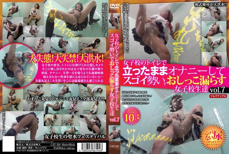 [CAT-324] 女子校のトイレで立ったままオナニーしてスゴイ勢いでおしっこ漏らす女子校生達 vol.7 盗撮・のぞき 女子校生