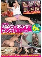 「スケベな泥酔女をおかずにセンズリしていたら…びちょ濡れおま○こに性交成功!!!」のパッケージ画像