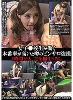 (h_157cat00366)[CAT-366] 女子●校生が働く本番率が高いと噂のピンサロ盗撮 4時間10人完全撮り下ろし ダウンロード
