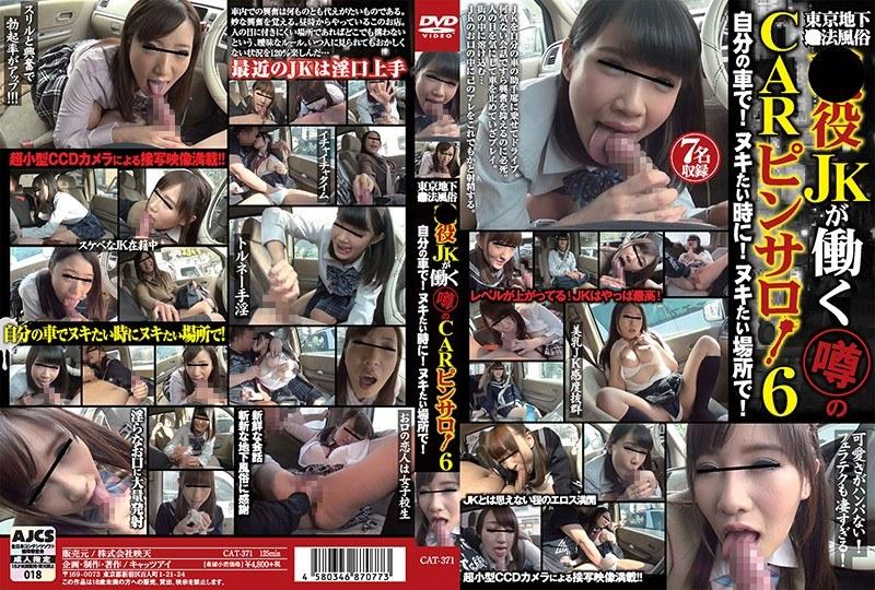 (h_157cat00371)[CAT-371] 東京地下違法風俗 現役JKが働く噂のCARピンサロ! 6 ダウンロード