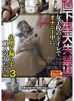 直下型大失禁!!!Vol.3 女子校のトイレでオナニー中に小便を漏らす10人の女たち ダウンロード