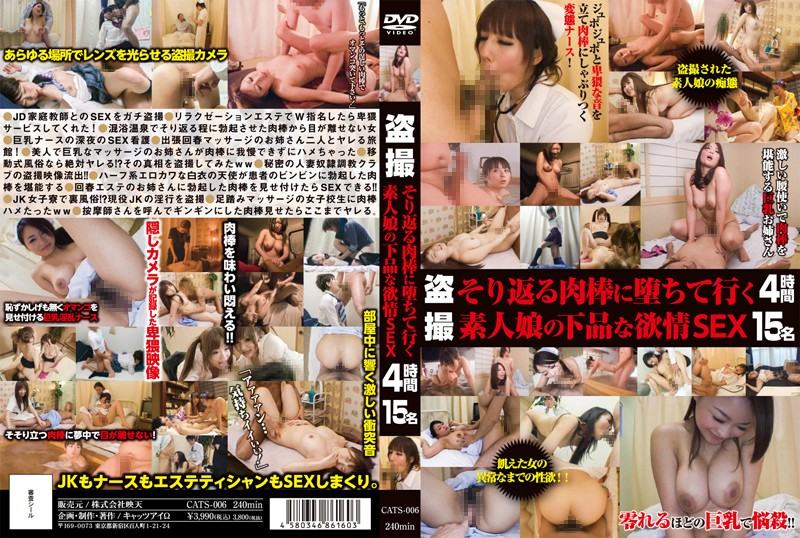 [CATS-006] 盗撮 そり返る肉棒に堕ちて行く素人娘の下品な欲情SEX 4時間15名