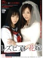 レズビアン花嫁 椎名りく 松本亜璃沙