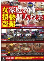「女家庭教師猥褻個人授業盗撮 Vol.2」のパッケージ画像