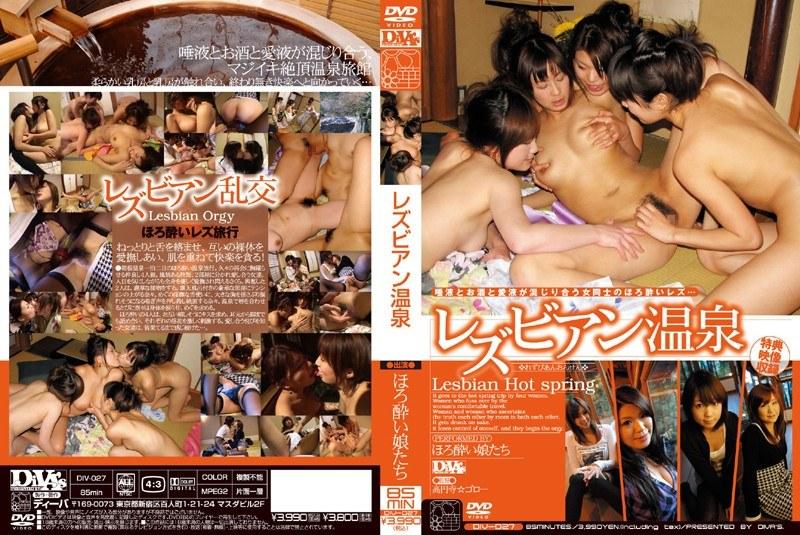 (h_157div027)[DIV-027] レズビアン温泉 ほろ酔い娘たち ダウンロード