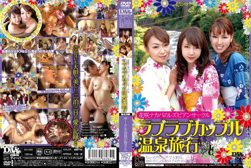花咲ナカバのレズビアンサークル ラブラブカップル温泉旅行