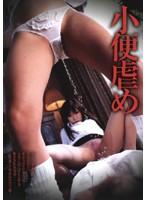 (h_157kgai01)[KGAI-001] 小便虐め ダウンロード
