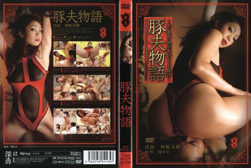 夫婦、神崎美樹出演のクンニ無料熟女動画像。豚夫物語