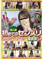 素人娘 初めてのセンズリ鑑賞会 Vol.4