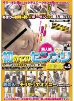 素人娘 初めてのセンズリ鑑賞会 Vol.5