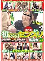 「素人娘 初めてのセンズリ鑑賞会 Vol.6」のパッケージ画像