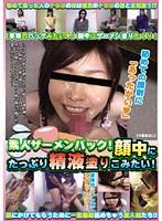 「素人ザーメンパック!顔中にたっぷり精液塗りこみたい!」のパッケージ画像