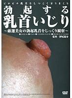 (h_157kngr04)[KNGR-004] 勃起する乳首いじり ダウンロード