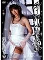 ニューハーフの花嫁