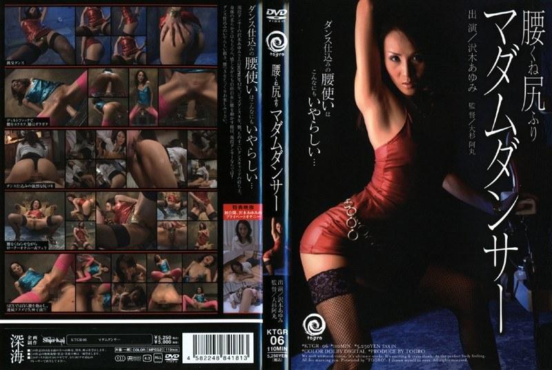ボディコンのマダム、沢木あゆみ出演のsex無料熟女動画像。腰くね尻ふりマダムダンサー 沢木あゆみ
