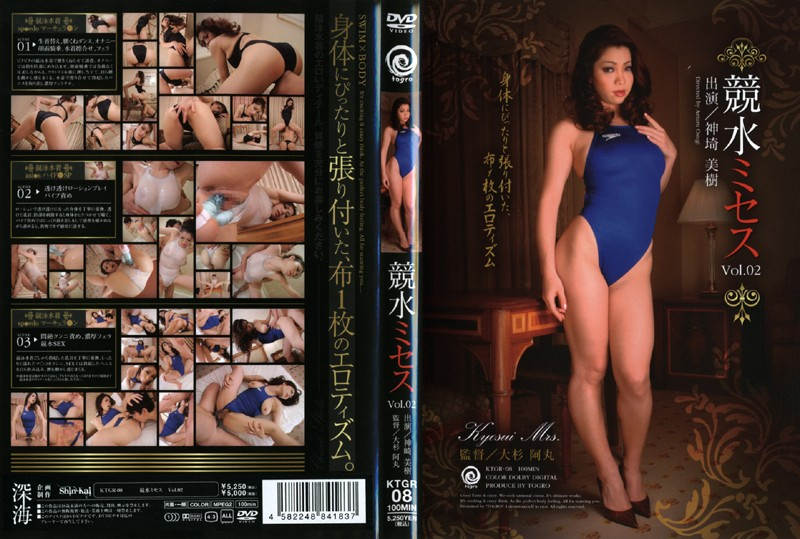 競泳の人妻、神崎美樹出演のクンニ無料熟女動画像。競水ミセス Vol.02 神崎美樹