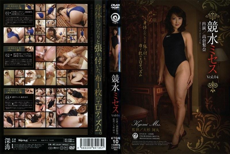 水着の熟女、高倉梨奈出演の拘束無料動画像。競水ミセス Vol.04 高倉梨奈