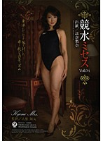 競水ミセス Vol.04 高倉梨奈 ダウンロード