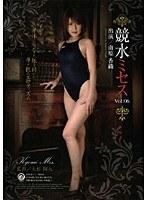 競水ミセス Vol.06 南原香織 ダウンロード