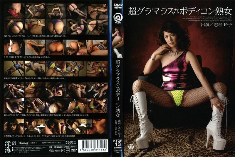 淫乱の人妻、志村玲子出演の電マ無料動画像。超グラマラスなボディコン熟女 志村玲子