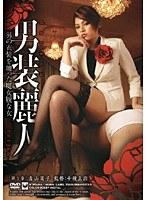 男装麗人 第1章 青山葉子 ダウンロード