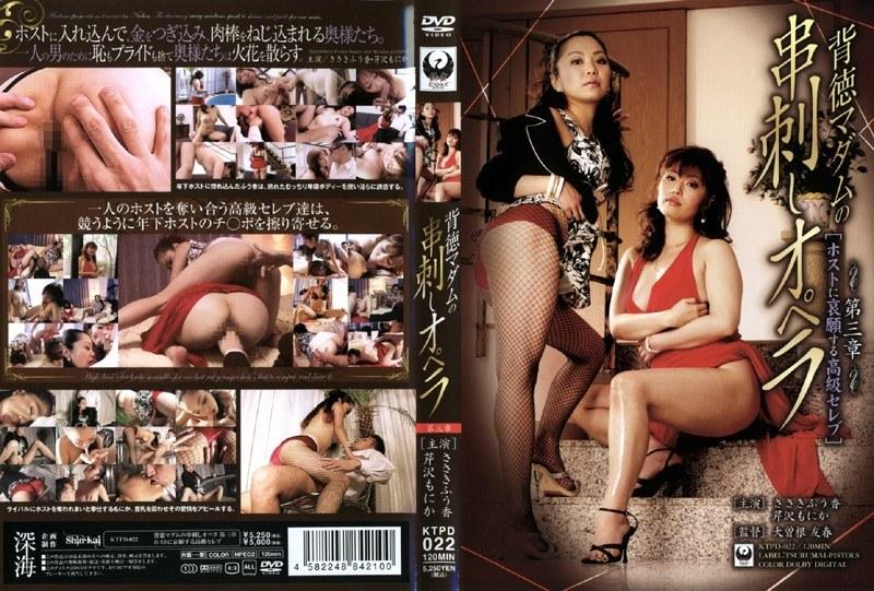 パンストのマダム、芹沢もにか出演の4P無料熟女動画像。背徳マダムの串刺しオペラ 第三章