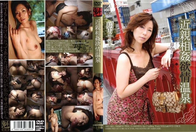 温泉にて、人妻、翔田千里出演の近親相姦無料熟女動画像。近親相姦欲情温泉