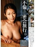 (h_157ski003)[SKI-003] 不倫妻密会旅行 VOL.2 ダウンロード