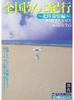 「全国うんこ紀行 〜北陸旅情編〜」のパッケージ画像