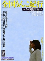 「全国うんこ紀行 〜ミムラ佳奈編〜」のパッケージ画像