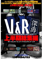 V&R深海上半期総集編 ダウンロード