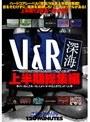 V&R深海上半期総集編